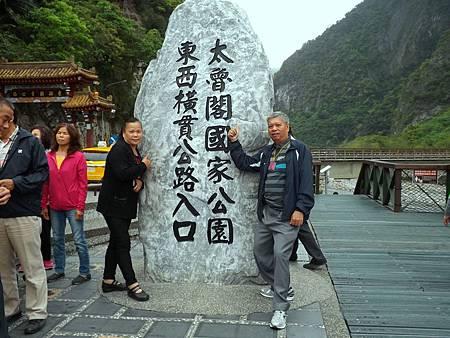 太魯閣國家公園~~遊客中心~~