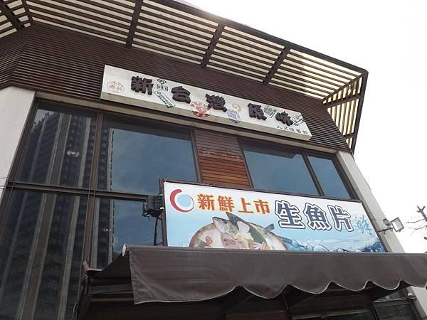 台灣新原味餐廳