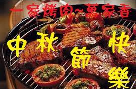 一家烤肉萬家香