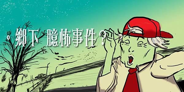 臆怖福州亂入牆2.jpg