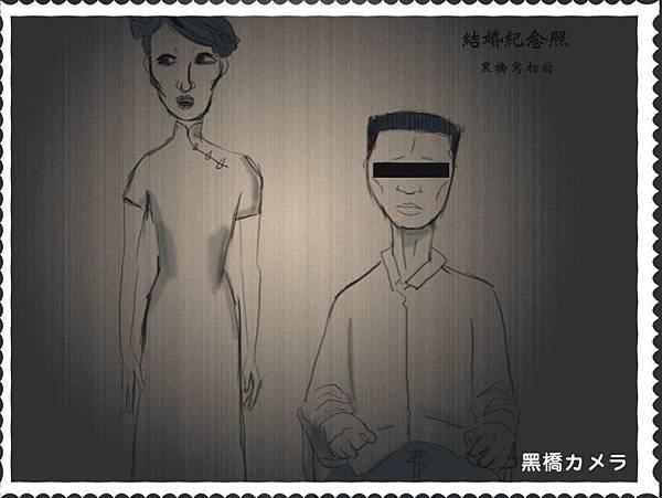 臆怖亂入07-01結婚照