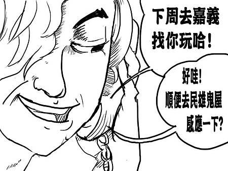 民雄遊記1.jpg