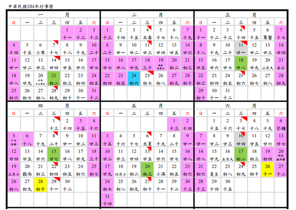 2015財金行事曆