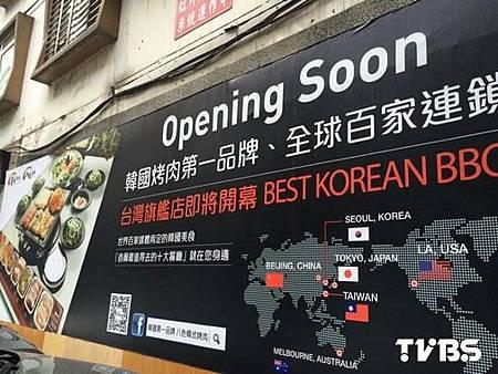 八色韓式烤肉