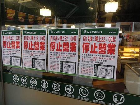 松青超市陸續停業年底全部熄燈