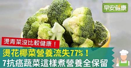 燙花椰菜營養流失77%!7抗癌蔬菜這樣煮