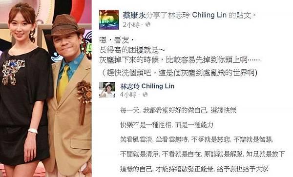蔡康永「犀利解答」林志玲被臭罵原因!