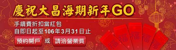 大昌海期Banner