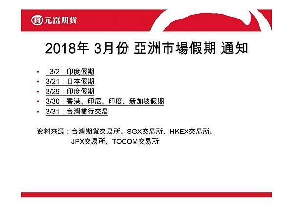 2018年3月份亞洲市場假期通知ppt