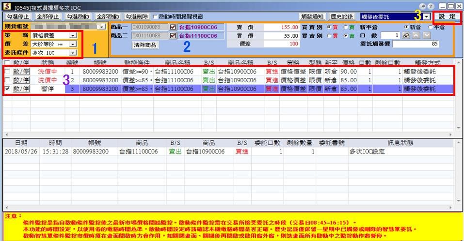元富贏家快手軟體複式選擇權多次ioc2