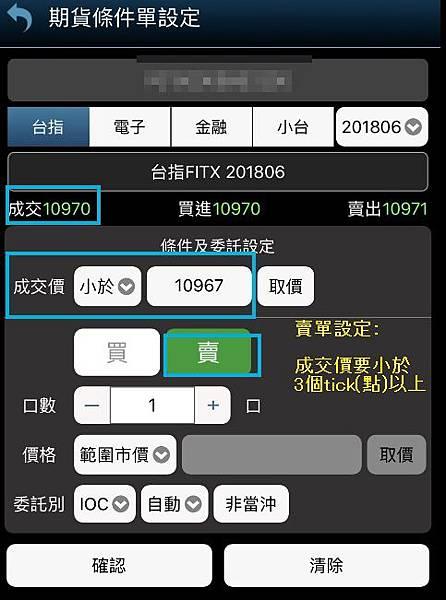 元富手機app雲端觸價功能2