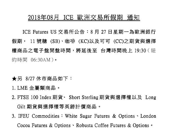 ICE歐洲交易所假期通知 _ML