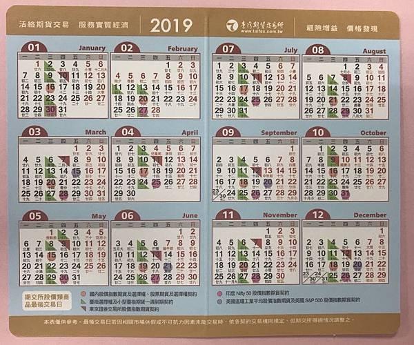 2018年民國108年期貨休市日