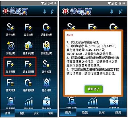 手機app快點贏 閃電 觸價下單操作流程~早盤和夜盤都可以使用!_06