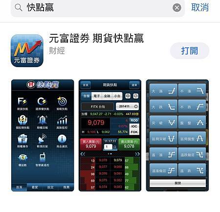 手機app快點贏 閃電 觸價下單操作流程~早盤和夜盤都可以使用!
