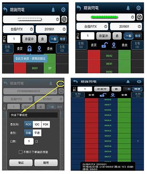 手機app快點贏 閃電 觸價下單操作流程~早盤和夜盤都可以使用!_09