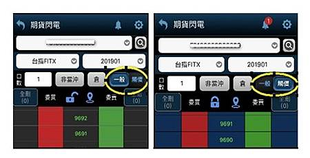 手機app快點贏 閃電 觸價下單操作流程~早盤和夜盤都可以使用!_11