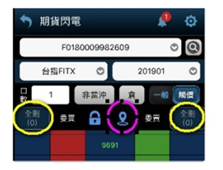 手機app快點贏 閃電 觸價下單操作流程~早盤和夜盤都可以使用!_12