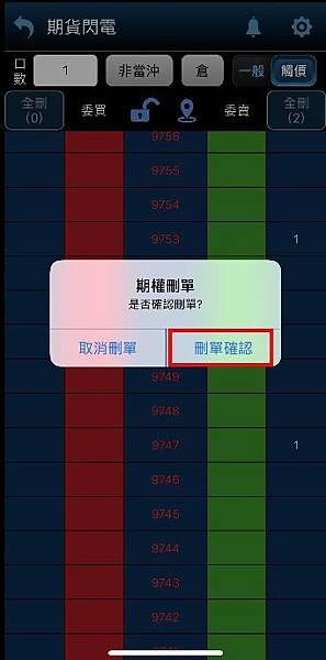 手機app快點贏 閃電 觸價下單操作流程~早盤和夜盤都可以使用!_14