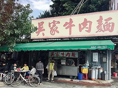 呉家牛肉麵2