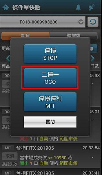 手機APP二擇一下單OCO