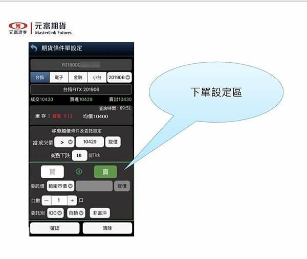 手機APP條件單