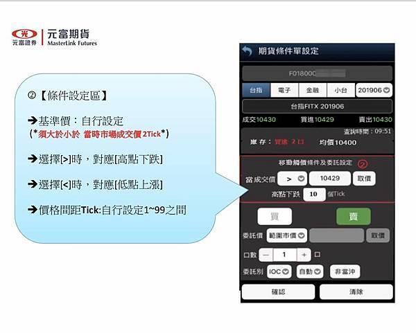 手機APP智慧單
