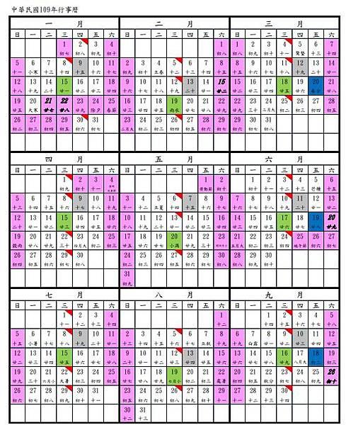 民國108年期貨休市日.jpg