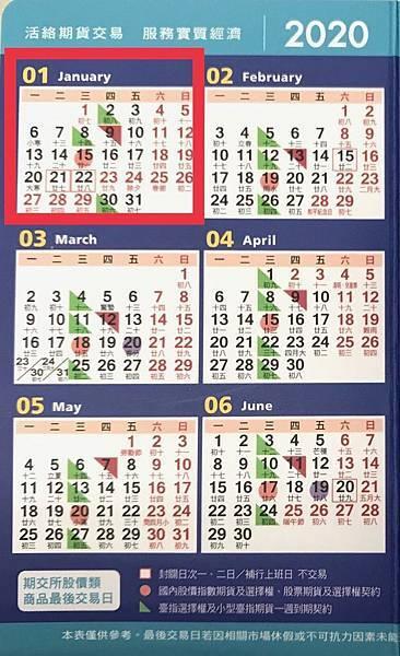 國內期貨結算日.jpg