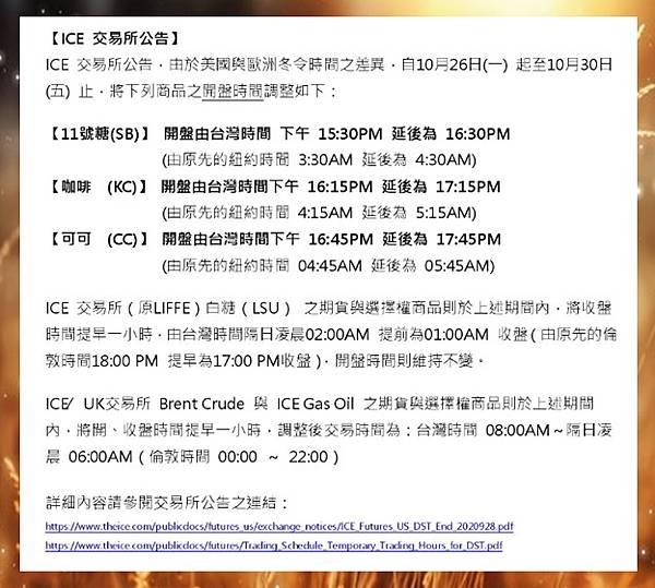 ICE交易所冬令.jpg