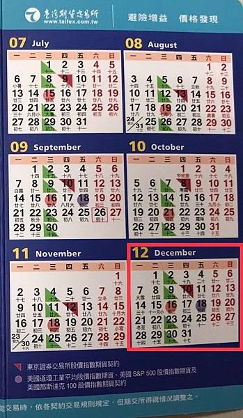 12月結算日.jpg