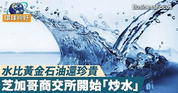 水期貨.jpg