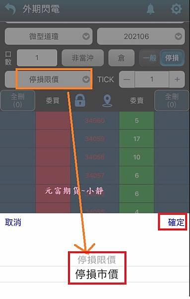 手機app海期閃電4.jpg