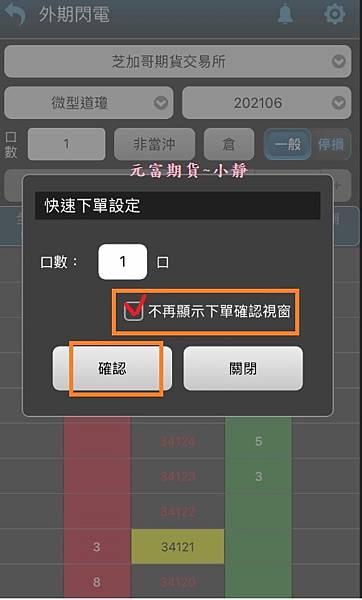 手機app海期閃電停損2.jpg