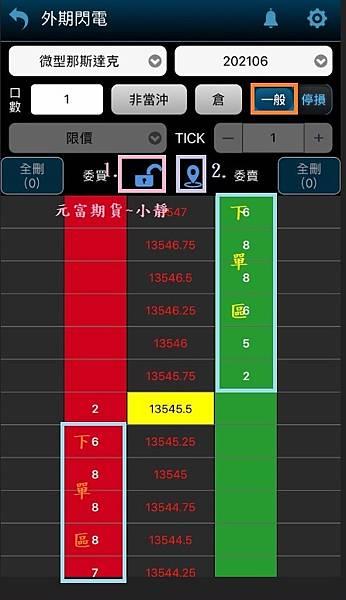 手機app海期閃電2.jpg
