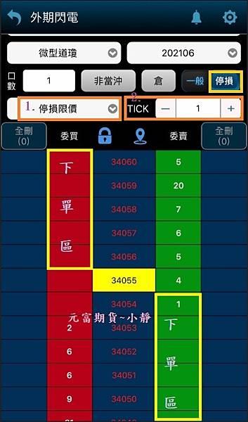 手機app海期閃電3.jpg
