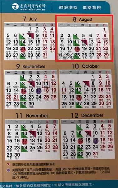 8月期貨結算日.jpg