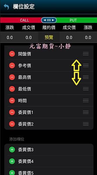 手機選擇權T字報價下單8.jpg