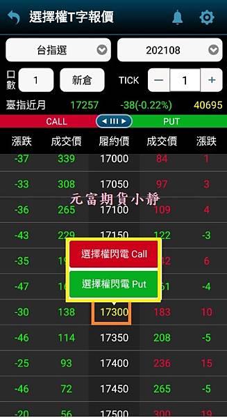 手機選擇權T字報價閃電下單.jpg