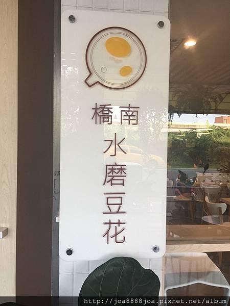 水磨豆花_171105_0018.jpg