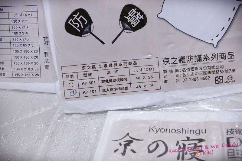 京之寢全包式防蟎寢具5.jpg