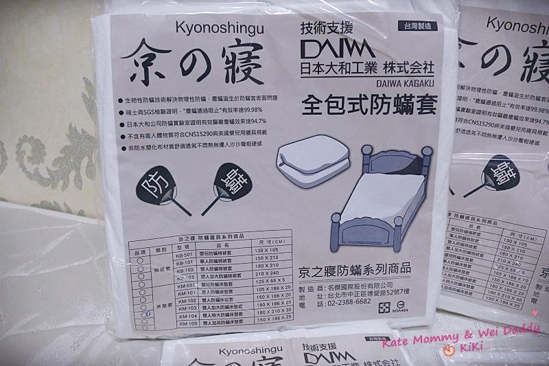 京之寢全包式防蟎寢具6.jpg