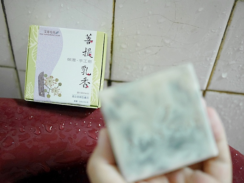 艾達皂房 Ada's Soap 菩提乳香 桂花沉香 薰衣草精油皂 手工皂推薦39.jpg