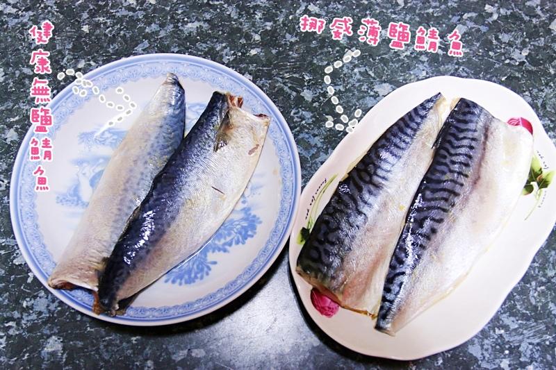 i3Fresh 愛上新鮮 鯖魚 南方澳 挪威 生鮮食材9.jpg