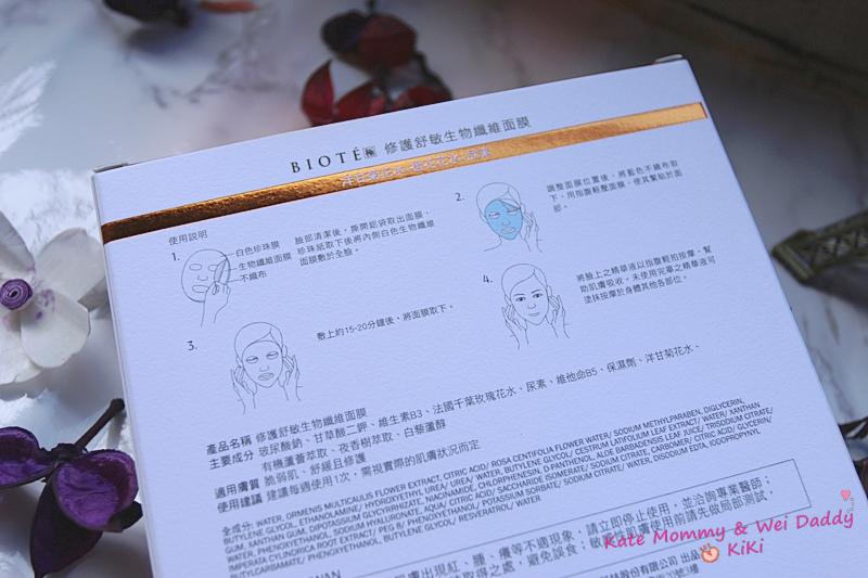 Lady Marian美魔力 BIOTE極 修護舒敏生物纖維面膜8.jpg