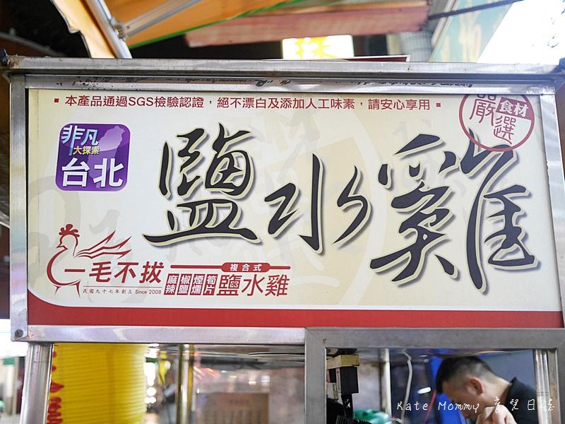 板橋裕民街一毛不拔鹽水雞 麻辣燙 板橋鹽水雞推薦 裕民街小吃美食3.jpg
