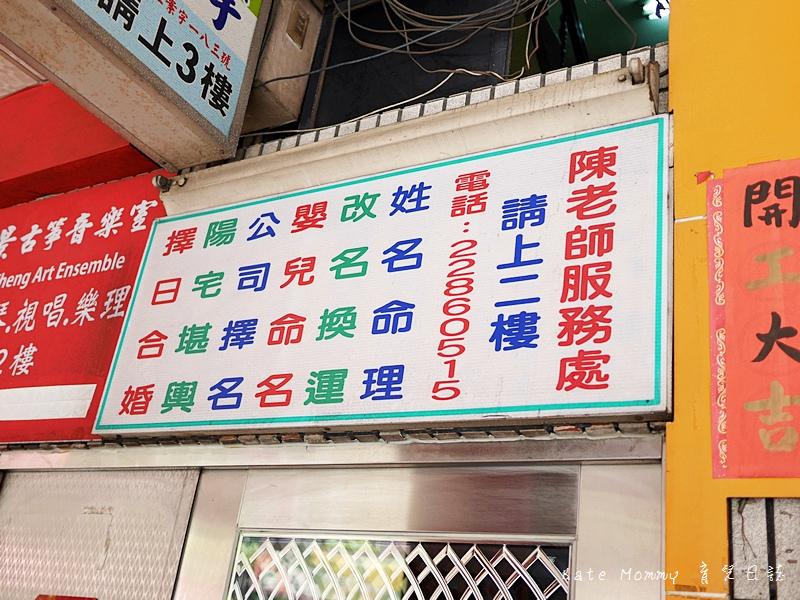 三重陳建凱老師 新生兒取名字 台北新北算命 改名字 算命推薦1.jpg