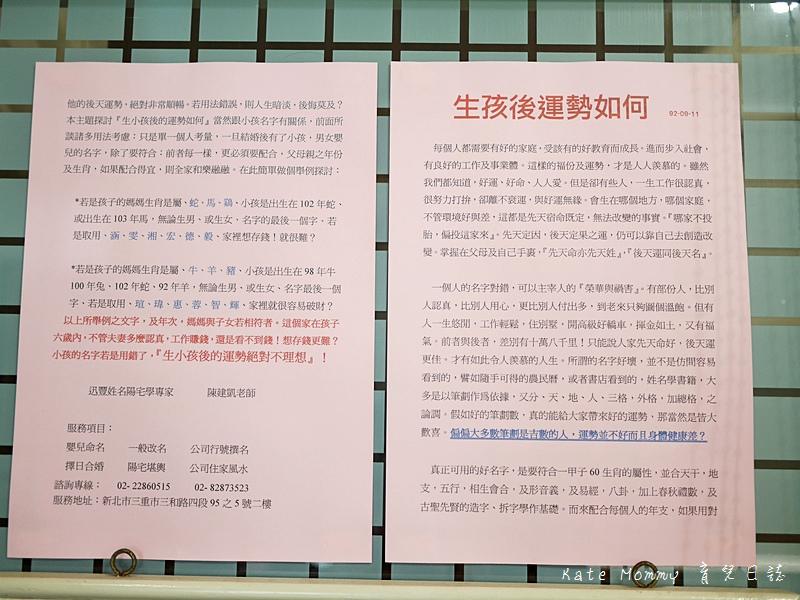 三重陳建凱老師 新生兒取名字 台北新北算命 改名字 算命推薦5.jpg