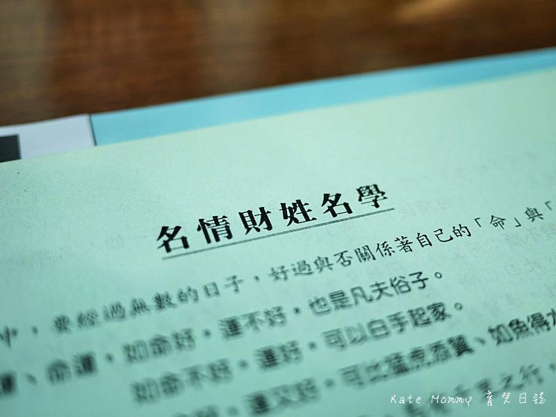 三重陳建凱老師 新生兒取名字 台北新北算命 改名字 算命推薦7.jpg