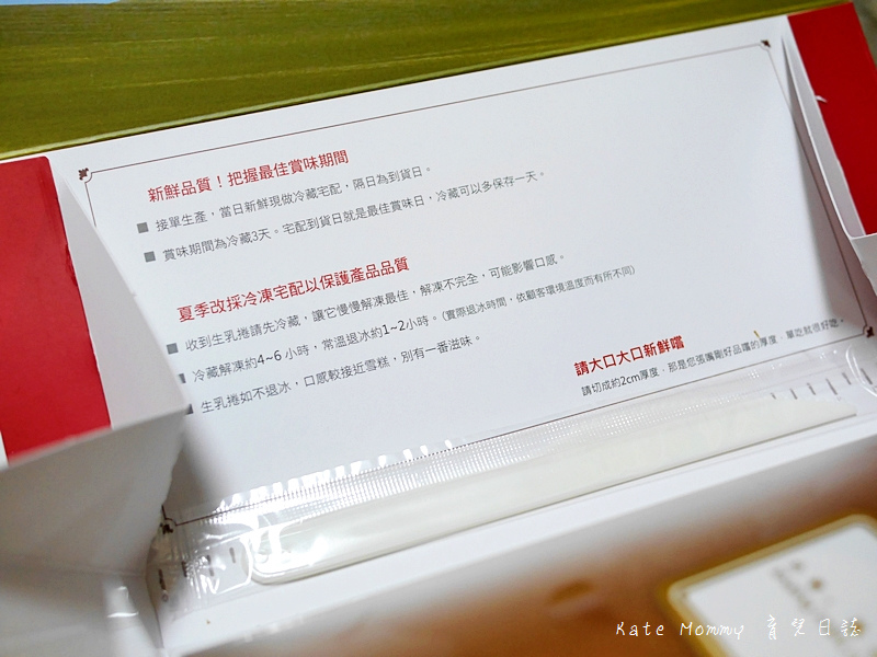 彌月蛋糕推薦 糖村彌月蛋糕 法式鮮奶乳酪 彌月蛋糕比較 選擇彌月蛋糕5.jpg